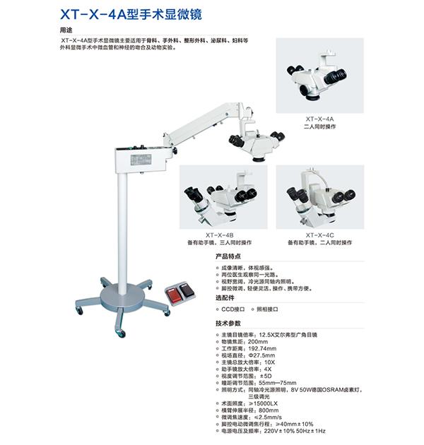 XT-X-4A型bobapp官网下载显微镜