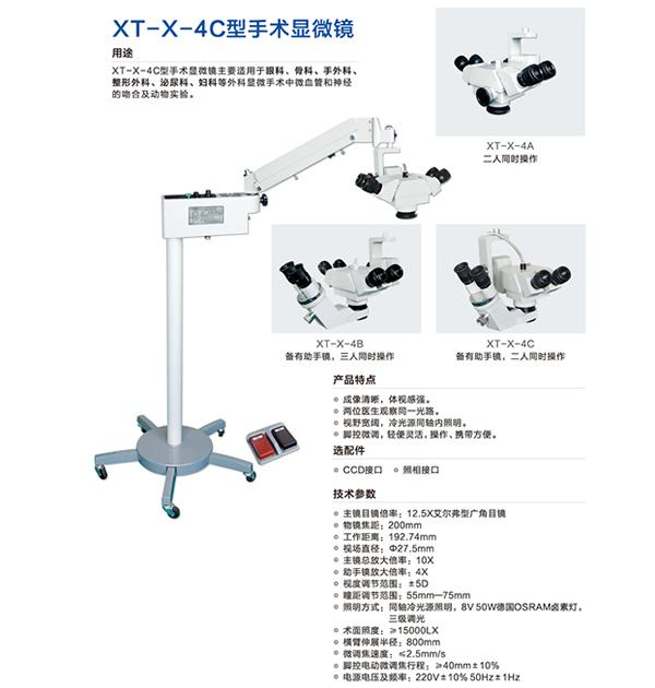 XT-X-4C型bobapp官网下载显微镜
