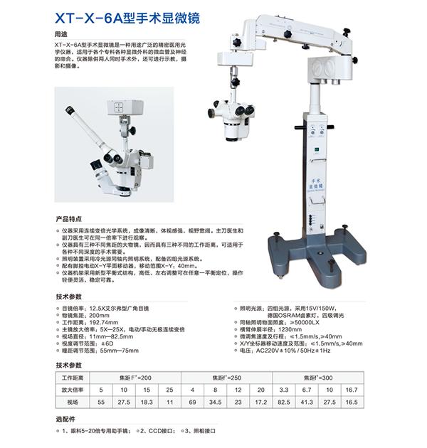 XT-X-6A型bobapp官网下载显微镜