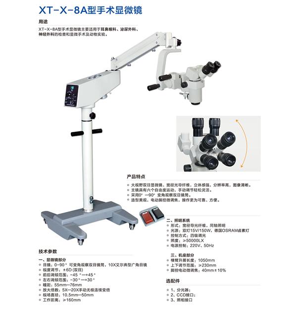 XT-X-8A型bobapp官网下载显微镜